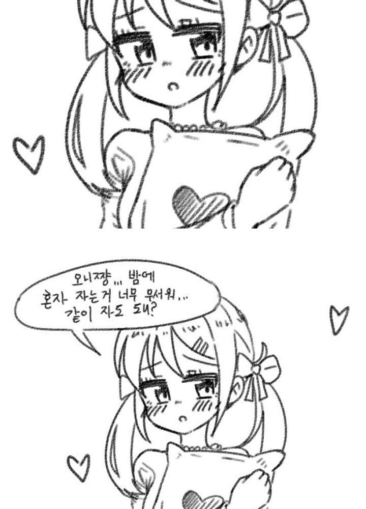 우효~☆? 이런 귀여운 미소녀 여동생쨩이... .manhwa No.0
