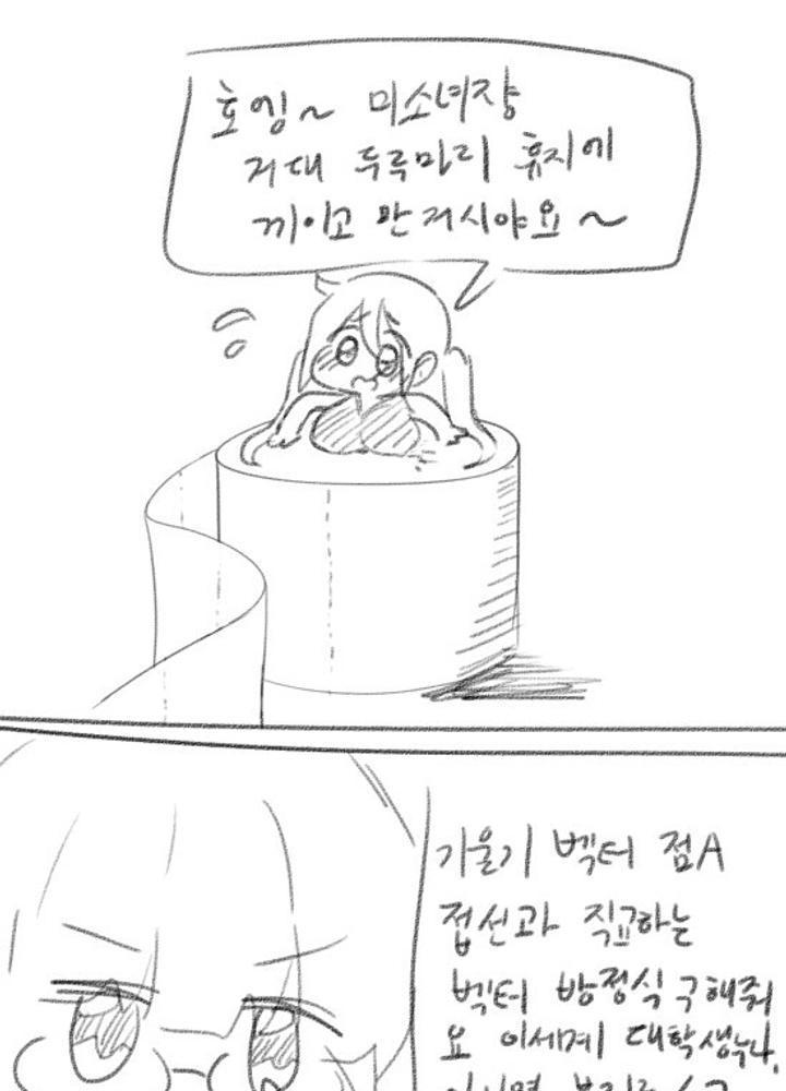 미소녀 in 두루마리휴지 No.0