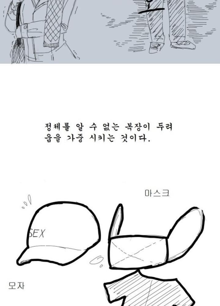 (리멬)밤에 뒤에서 걸을때 안심시키는 만화  No.1