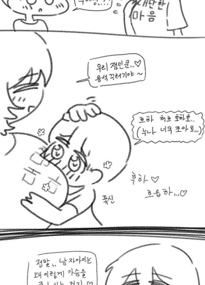 (후방주의)빈유누님이 열심히 쇼타를 꼬시는 만화  No.1