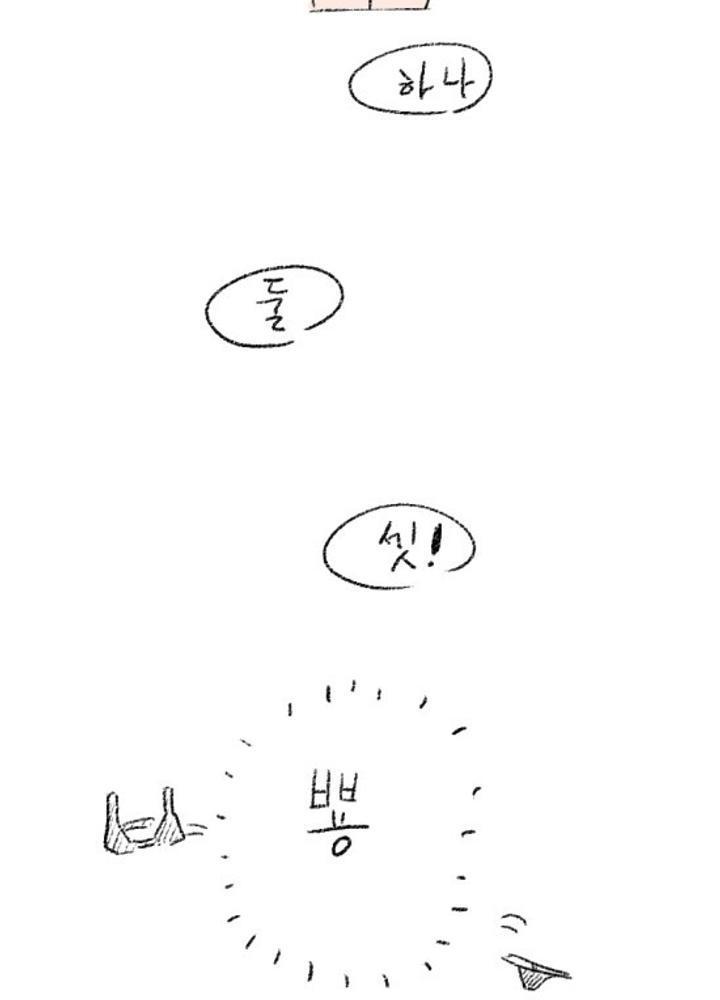 솔직한 여고생쟝 만화  No.1