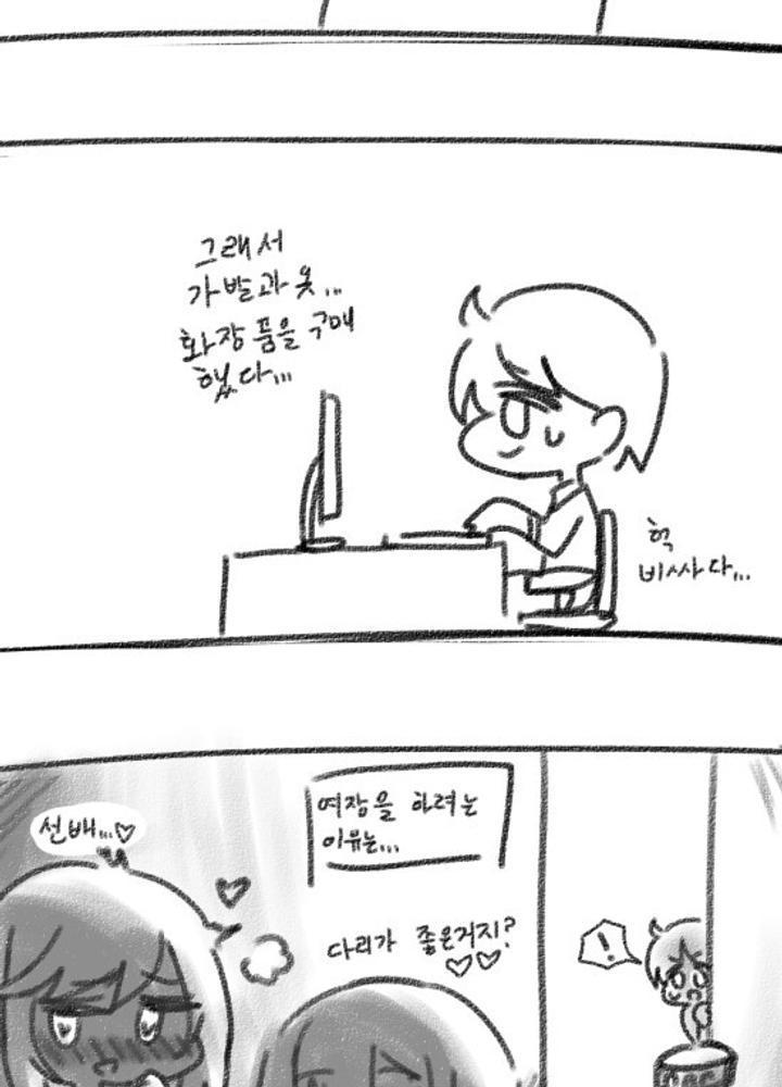 (후방주의)여자를 좋아하는 누나와 만나기위해 여장하려는 소년 만화 No.1