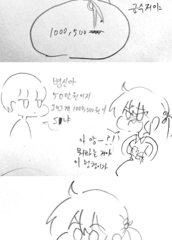 (욕설,후방주의)여고생쟝이 열심히 동전 줍는 만화 No.1