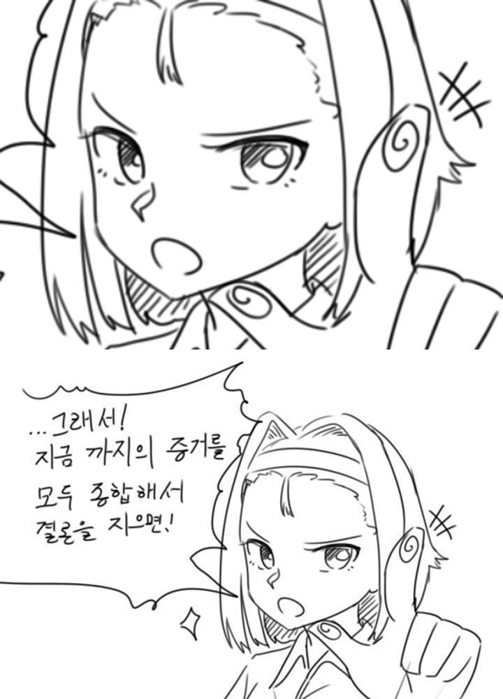 추리하는 만화  No.0
