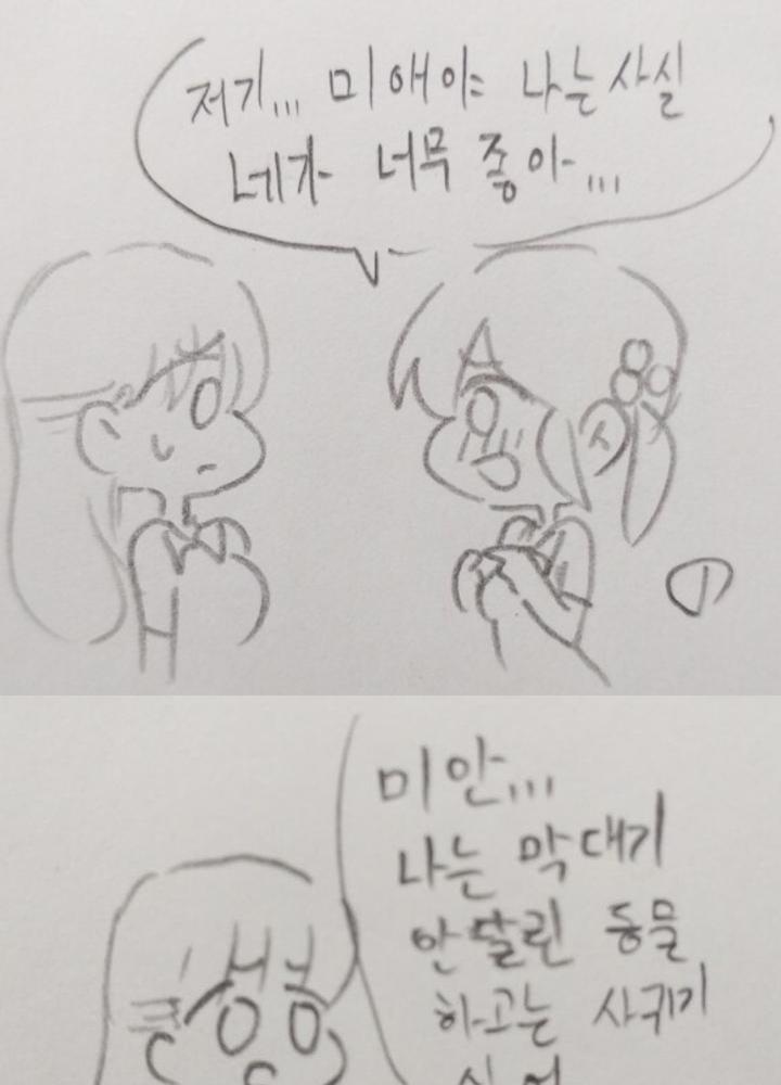 (후방주의)여고생쟝을 좋아하는 여고생출신 남고생쟝 만화 No.0