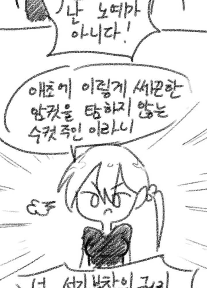 미소녀 육노예 메이드 교육하는 만화  No.1