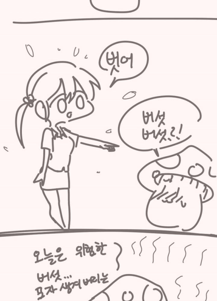 (후방주의)귀엽구 순수한 버섯만화  No.1
