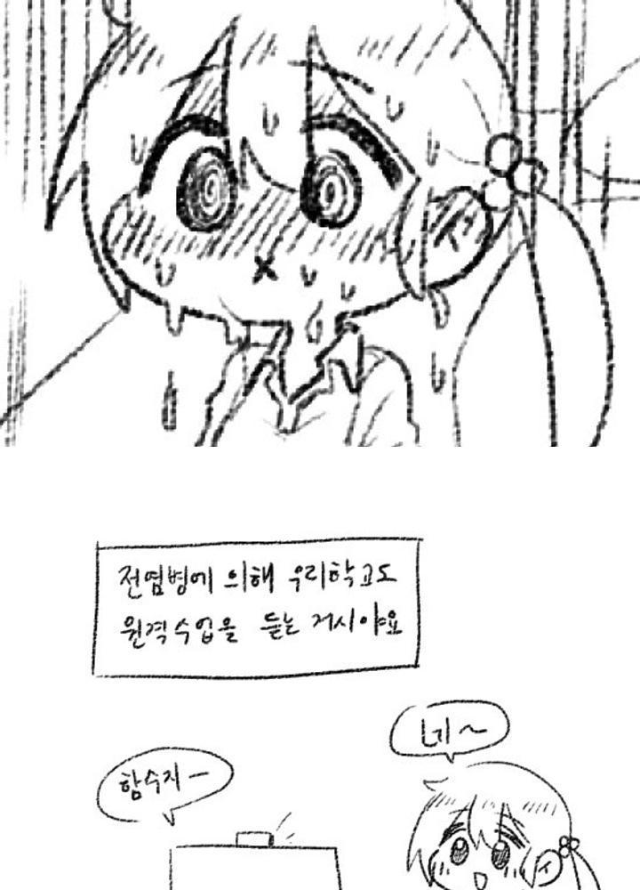 (후방)여고생쟝의 두근두근 화상채팅 데뷔.ManHwa No.0