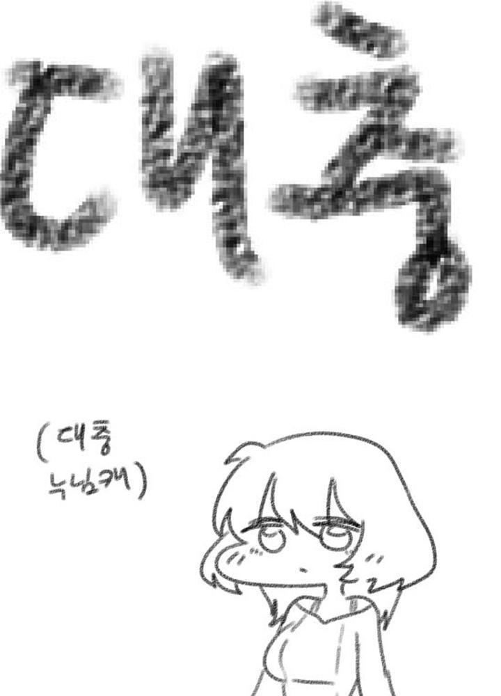 (대충 누님이랑 남자아이 나오는 만화) No.0