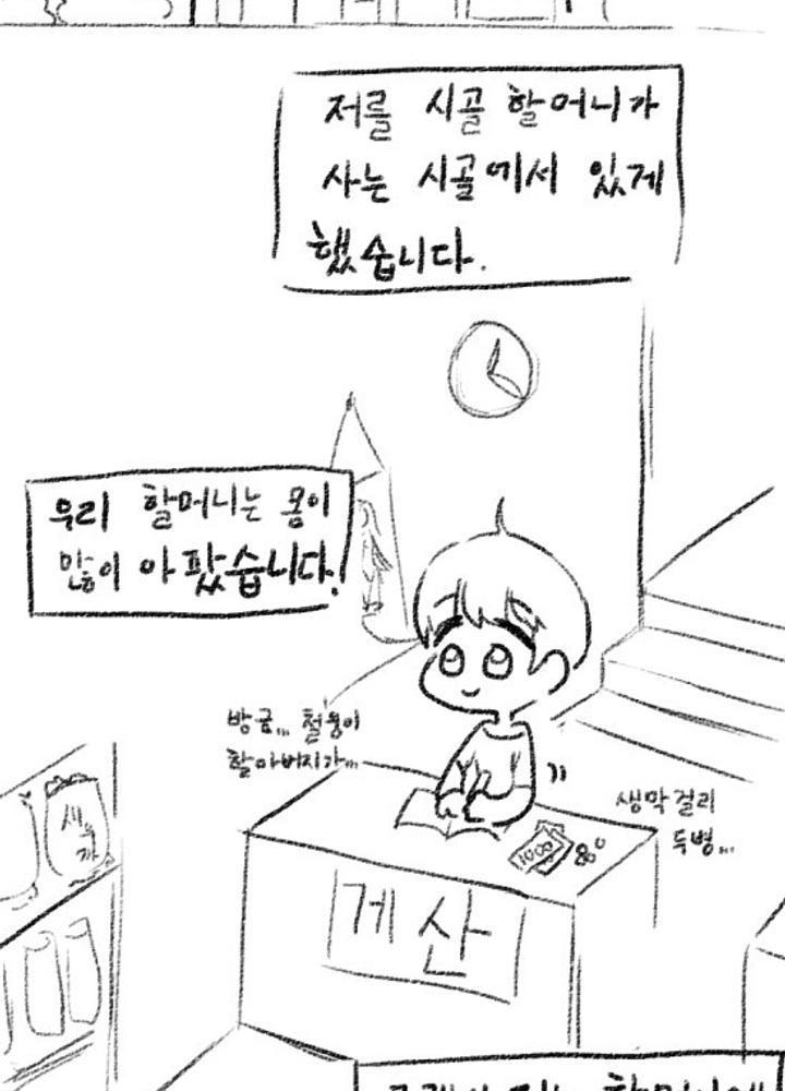 (후방주의)시골 구멍가게 소년과 이상한 누나 [ 上 ] No.1