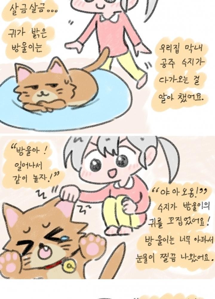 (후방주의)고양이 괴롭히던 여자아이가 마법에 걸려서 참교육당하는 만화  No.1