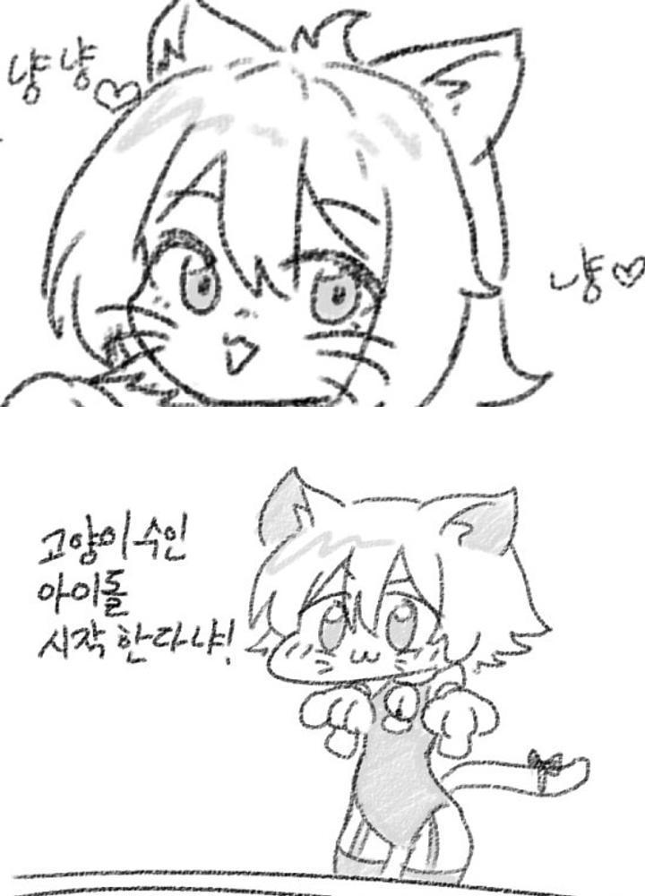 고양이 수인 미소녀가 아이돌 하려는 만화  No.0