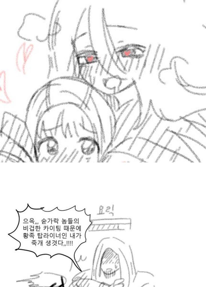롤)후방)버그걸려서 작아진 요릭이 안개마녀누나랑 ㅗㅜㅑ,,하는 만화  No.0