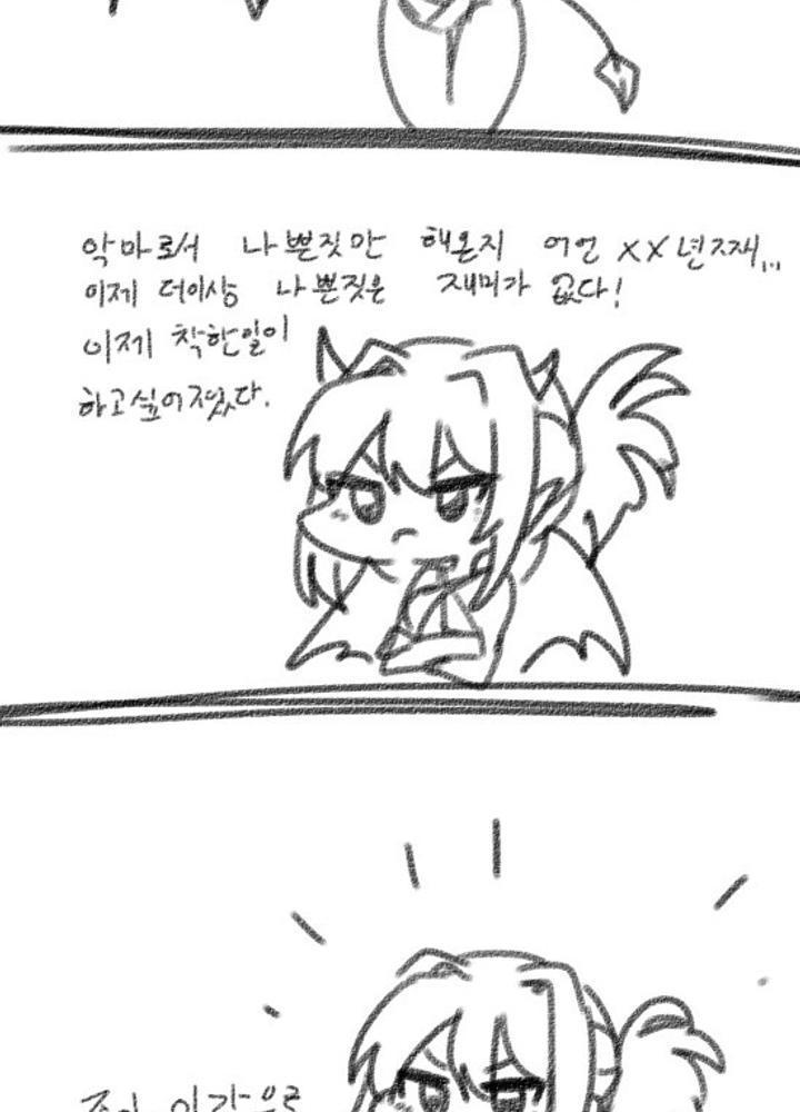 (후방주의)착한일을 배우고 싶어하는 악마 미소녀쨩 만화 No.1