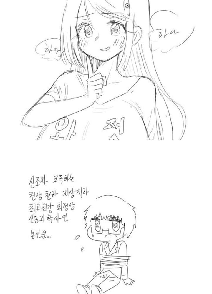 (후방)악당 누님이 과학자 소년을 납치하고 나쁜짓♥ 하는 만화  No.0