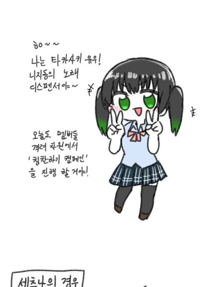 (러브라이브)유우쟝이 니지동멤버를 메차쿠차 칭찬하는 만화!-세츠나편  No.0
