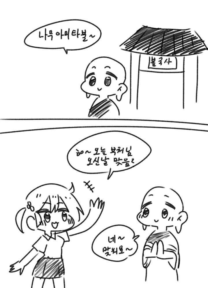 (후방주의)여고생쟝이 스님이게 이상한♥부탁 하는 만화,, No.0