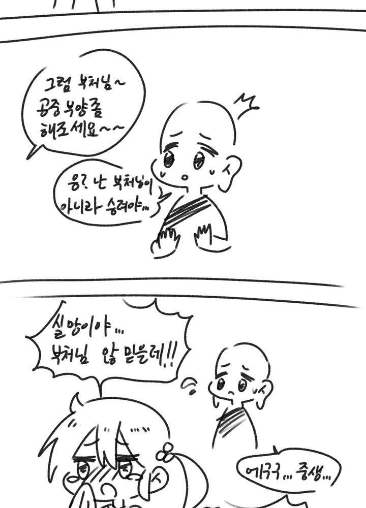 (후방주의)여고생쟝이 스님이게 이상한♥부탁 하는 만화,, No.1