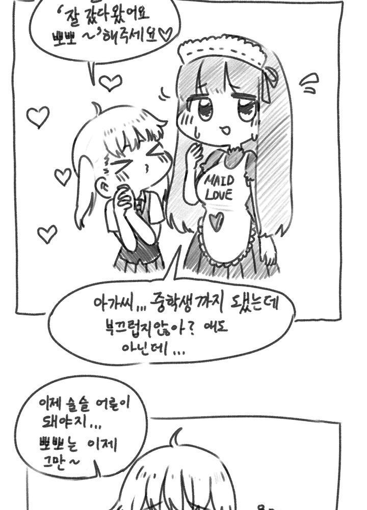 (백합,후방주의)메이드와 어린 아가씨가 인사 뽀뽀 졸업하는 만화 No.1