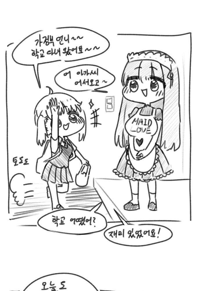 (백합,후방주의)메이드와 어린 아가씨가 인사 뽀뽀 졸업하는 만화 No.0