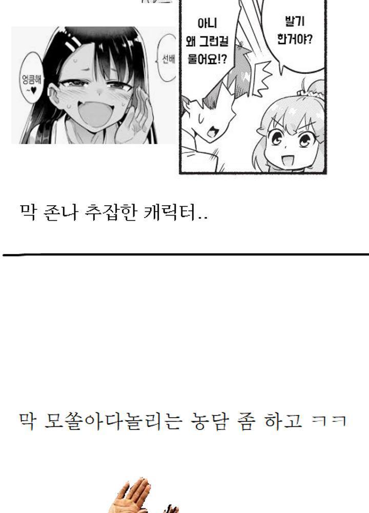 처녀비치 오타쿠 망상이 싫은 만화 No.1