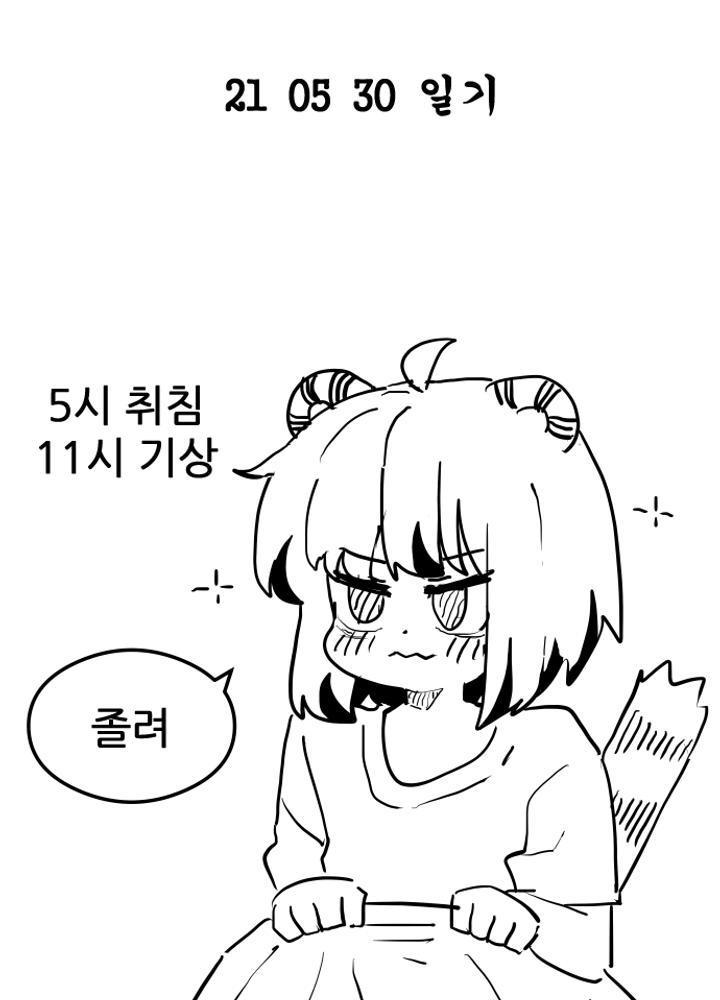 21년 05월 30일 No.0