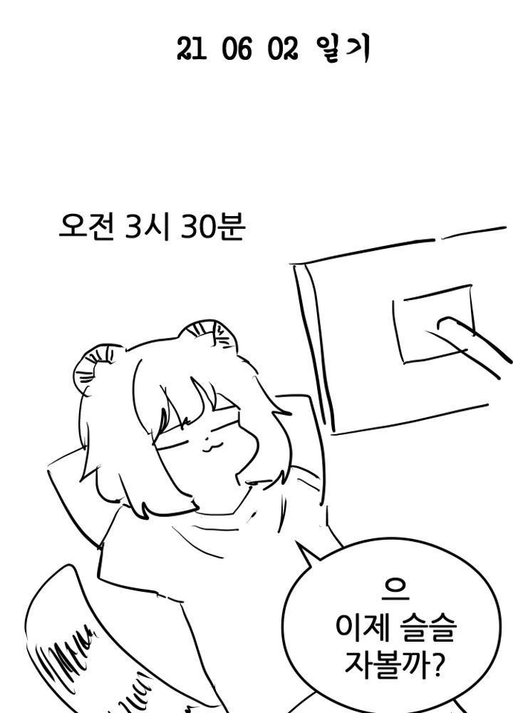 21년 06월 02일 No.0