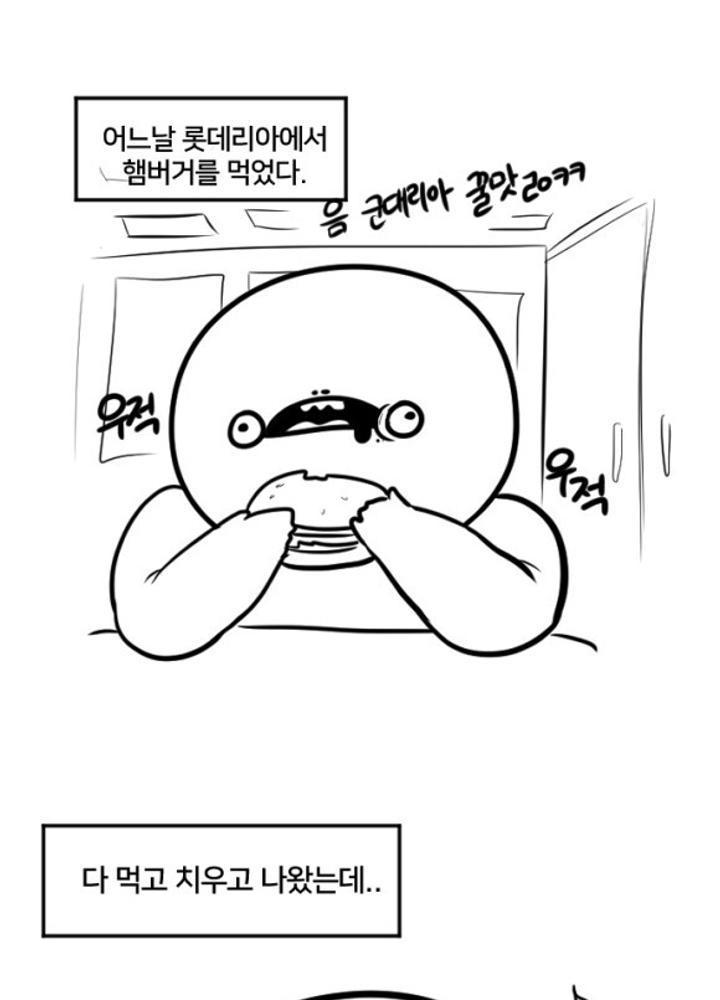 햄버거집 개진상 만화 No.0