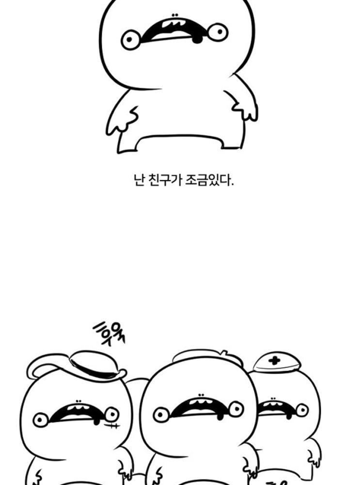 소개팅 썰 No.1