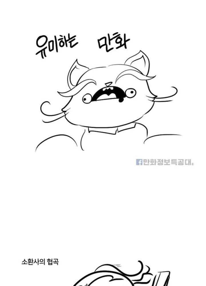 유미하는 만화 No.0