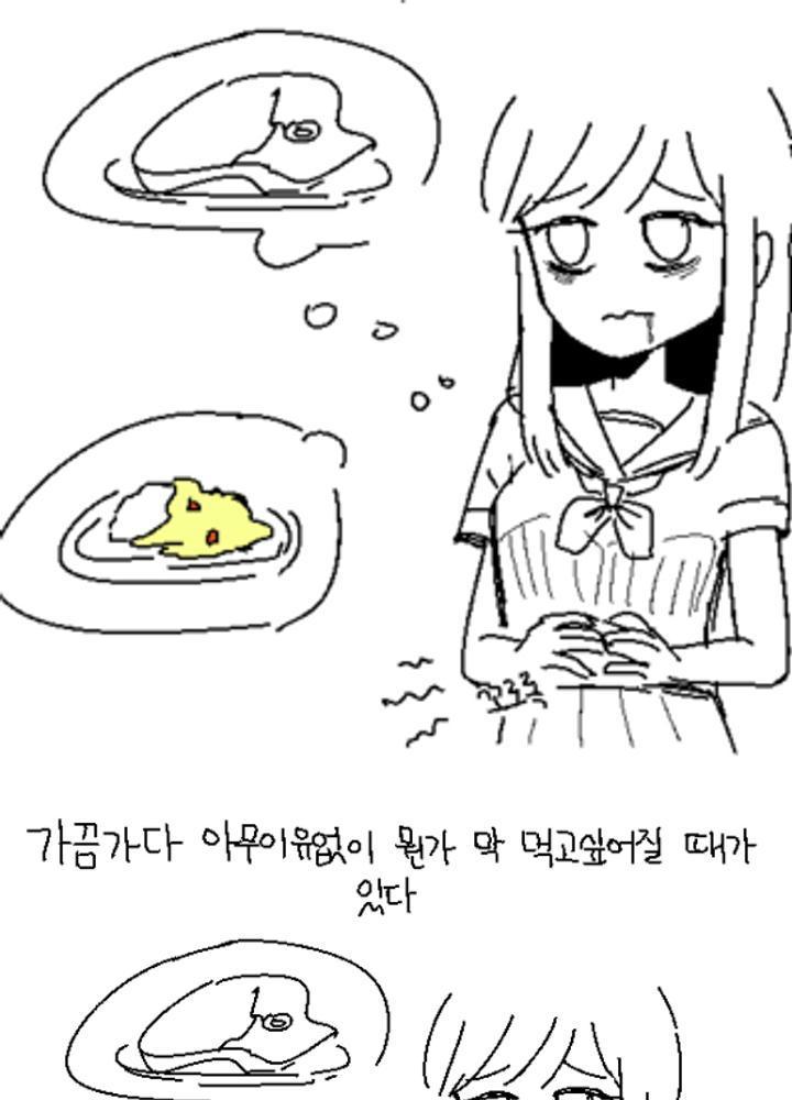 감자탕이 먹고싶은 만와 No.0