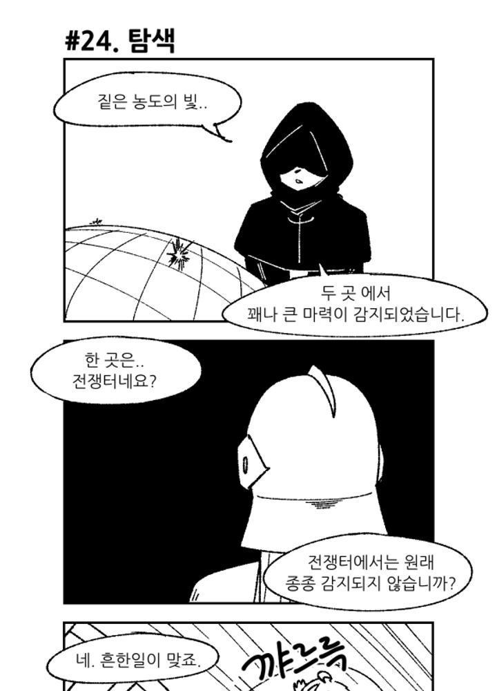 흔한 플롯의 마녀키잡 만화 24~27 No.0