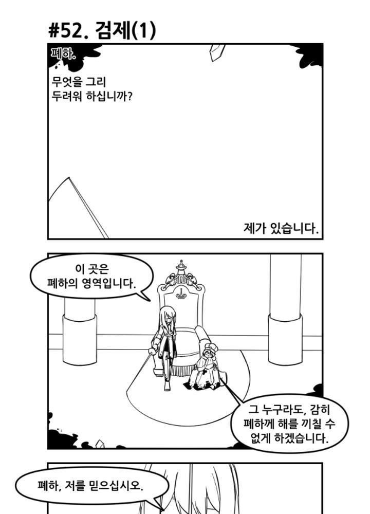 흔한 플롯의 마녀키잡 만화 52~55 No.0