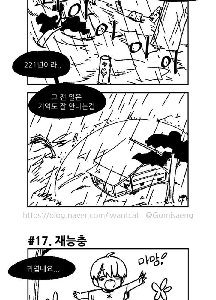 흔한 플롯의 마녀키잡 만화 16~19 No.1