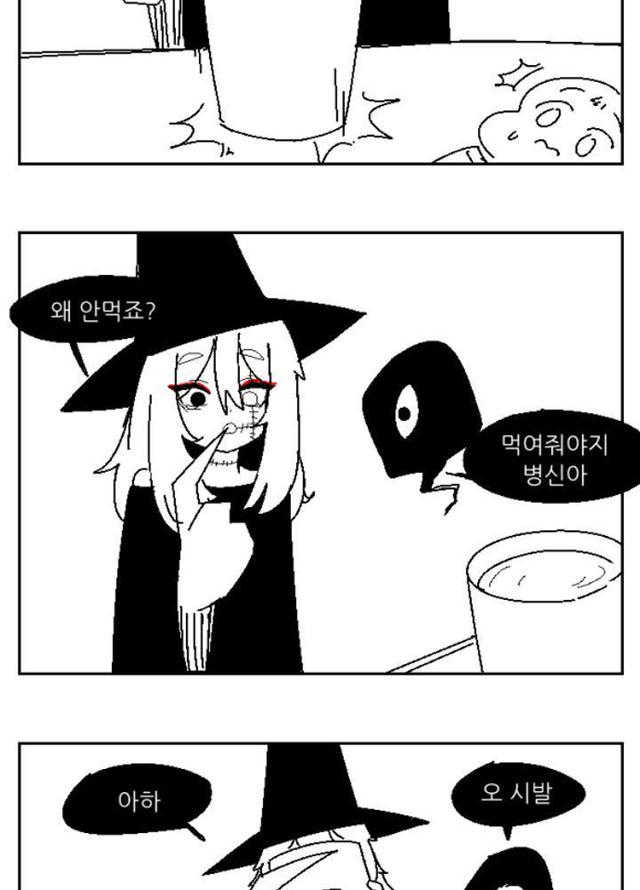 흔한 플롯의 마녀키잡 만화 4~7 No.1