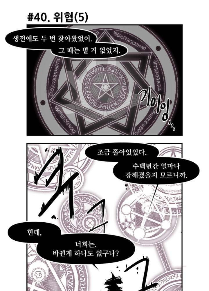 흔한 플롯의 마녀키잡 만화 40~43 No.0