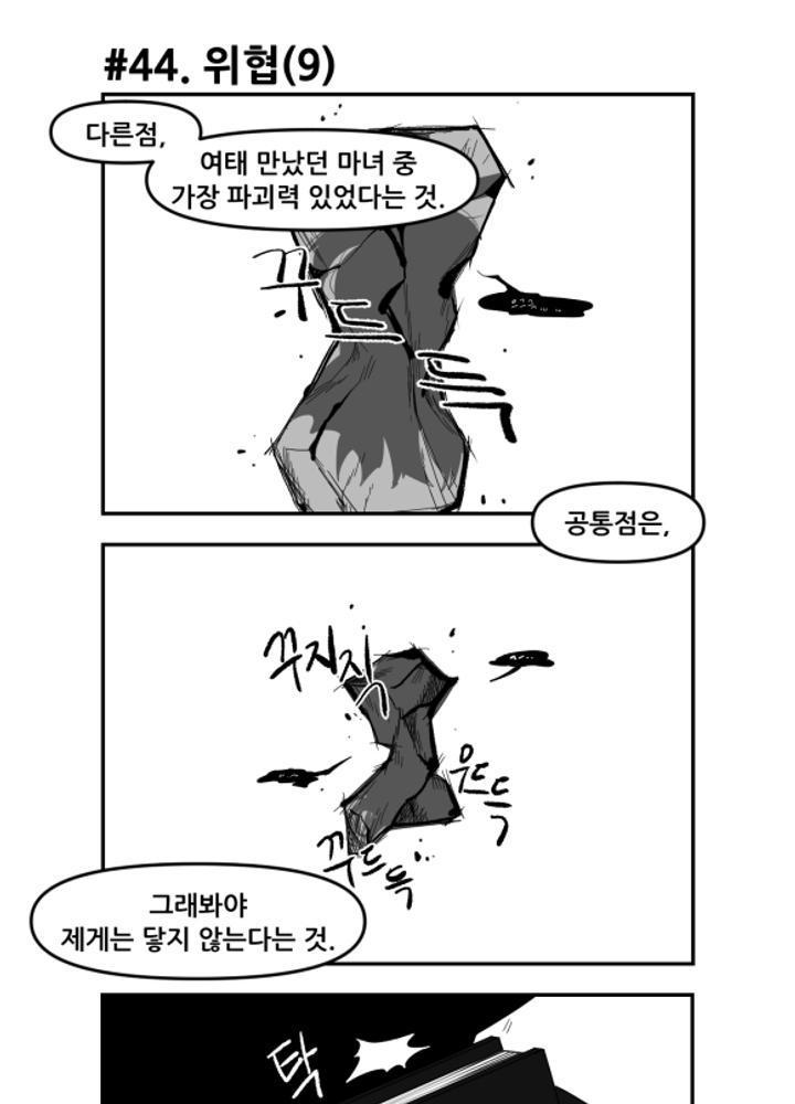 흔한 플롯의 마녀키잡 만화 44~47 No.0