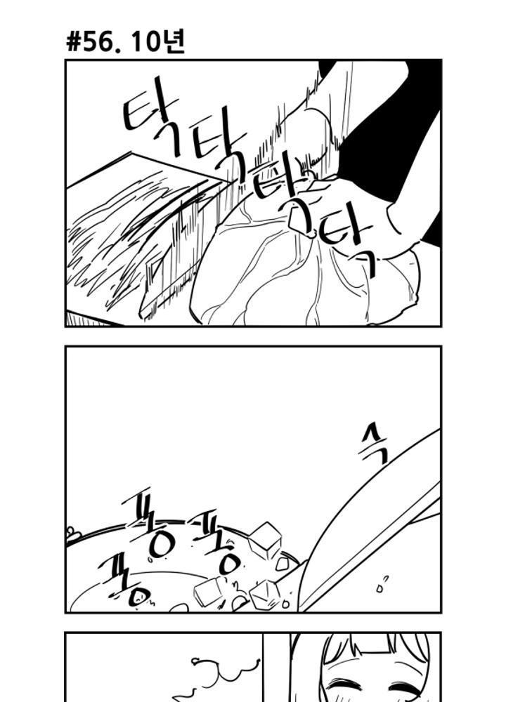 흔한 플롯의 마녀키잡 만화 56~59 No.0