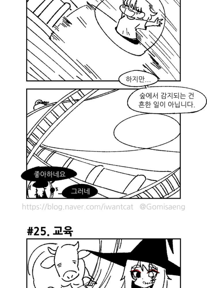흔한 플롯의 마녀키잡 만화 24~27 No.1
