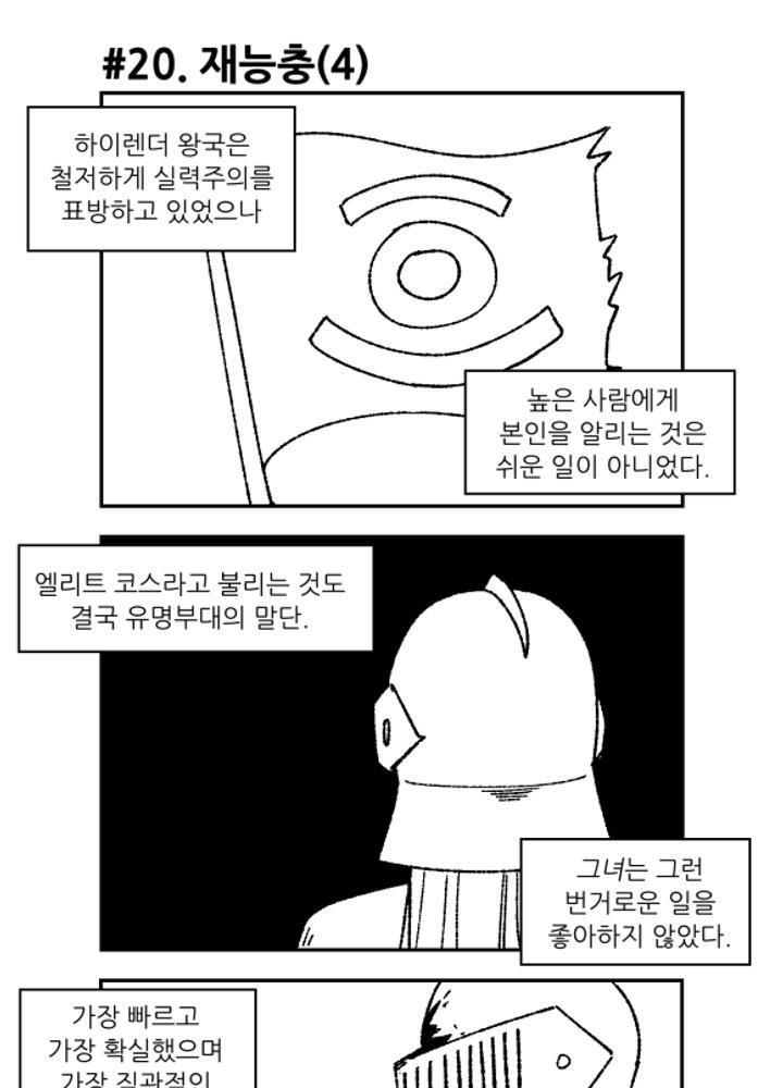 흔한 플롯의 마녀키잡 만화 20~23 No.0