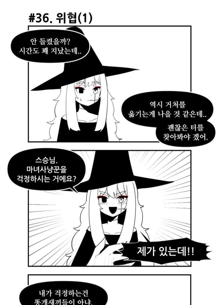 흔한 플롯의 마녀키잡 만화 36~39 No.0