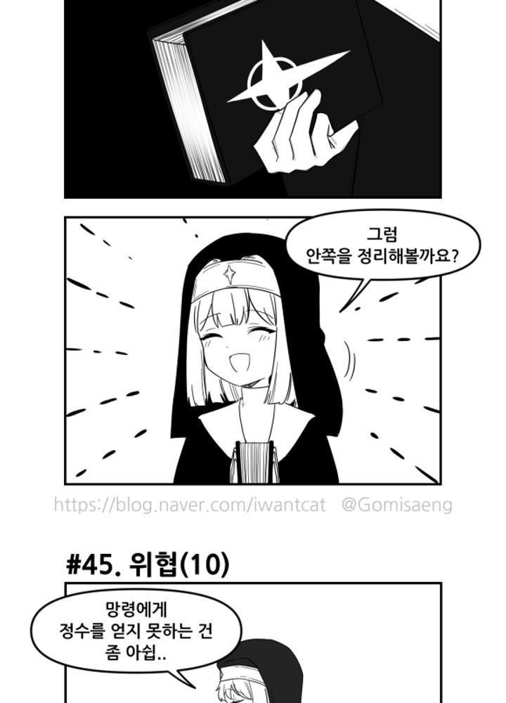 흔한 플롯의 마녀키잡 만화 44~47 No.1