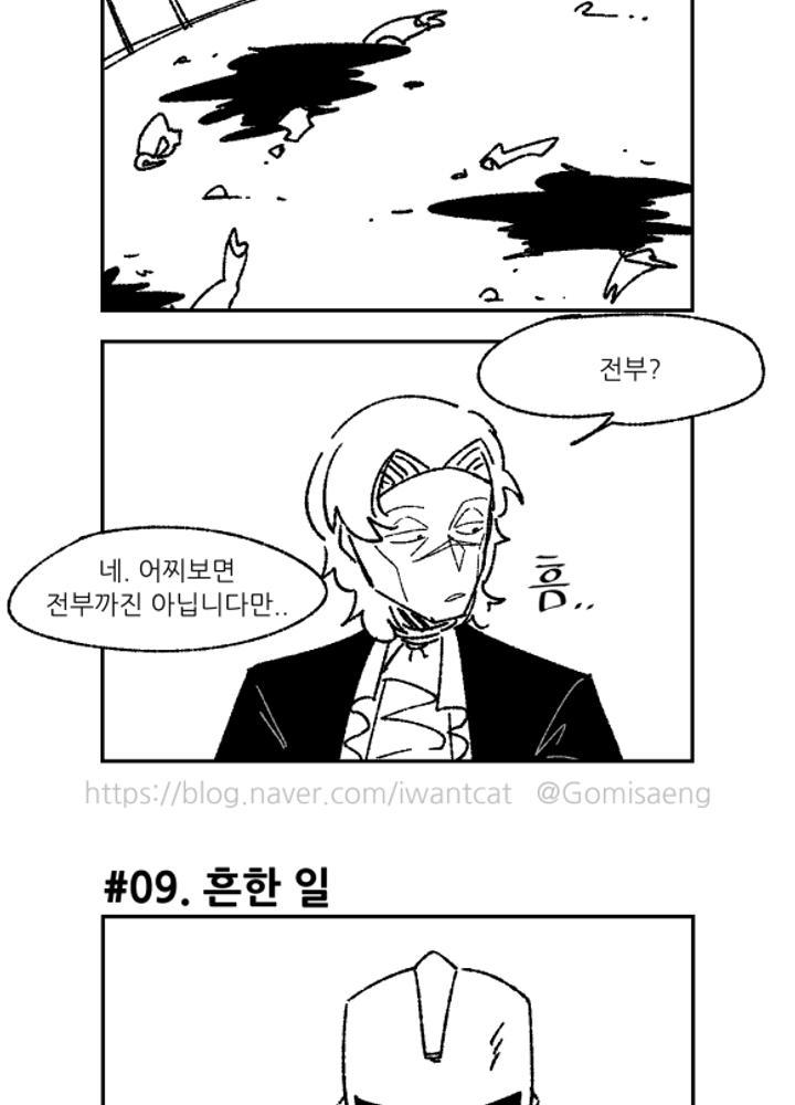 흔한 플롯의 마녀키잡 만화 8~11 No.1