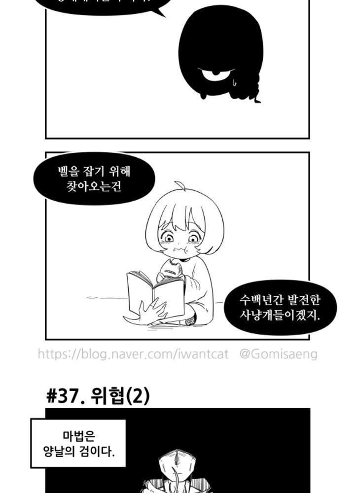 흔한 플롯의 마녀키잡 만화 36~39 No.1