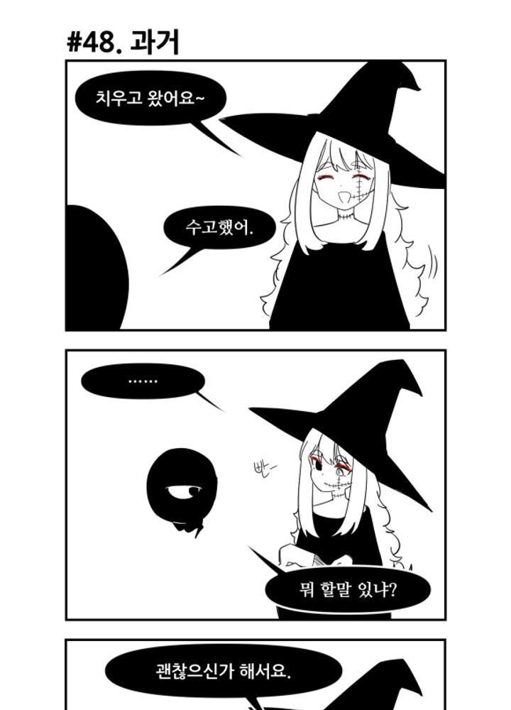 흔한 플롯의 마녀키잡 만화 48~51 No.0