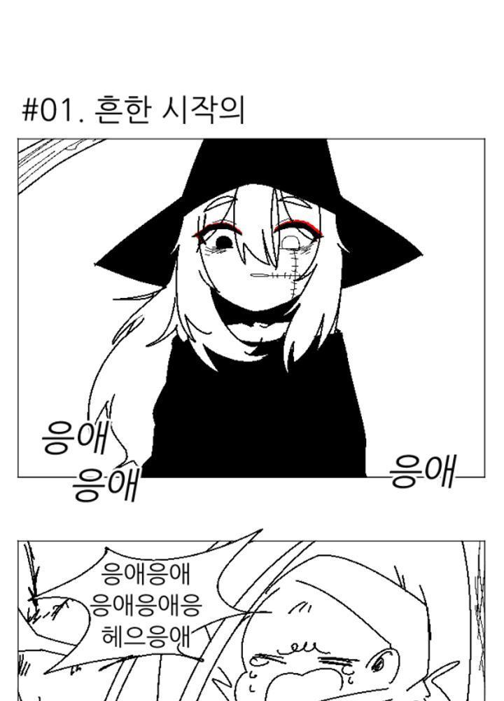 흔한 플롯의 마녀키잡 만화 1~3 No.0