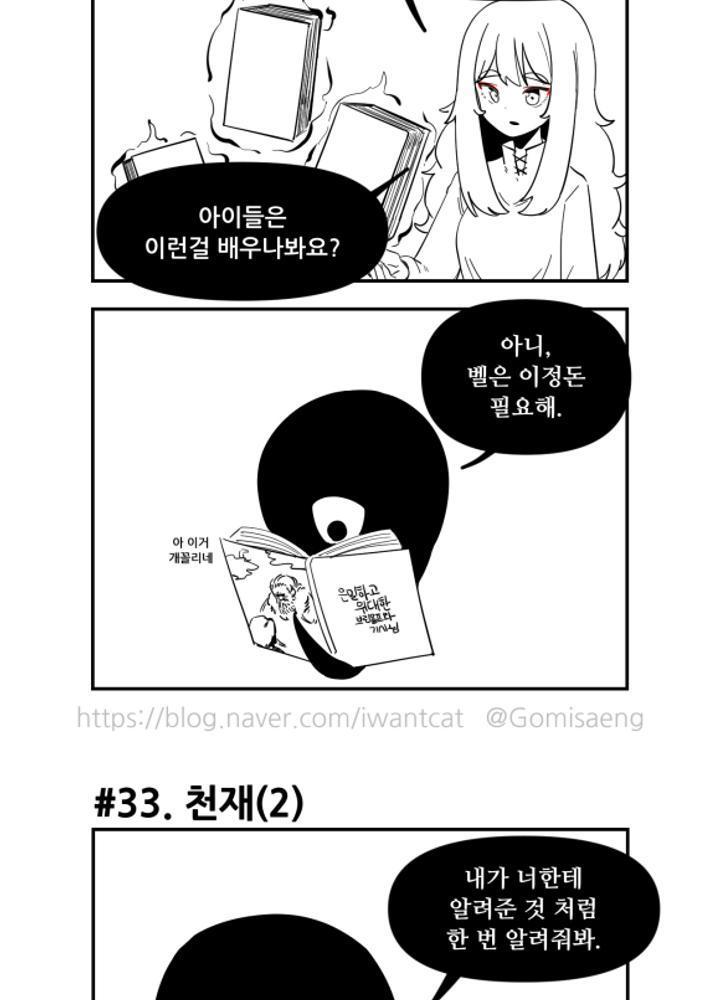 흔한 플롯의 마녀키잡 만화 32~35 No.1