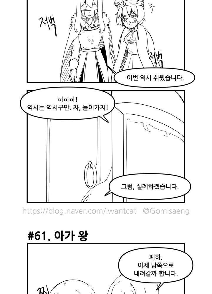 흔한 플롯의 마녀키잡 만화 60~63 No.1