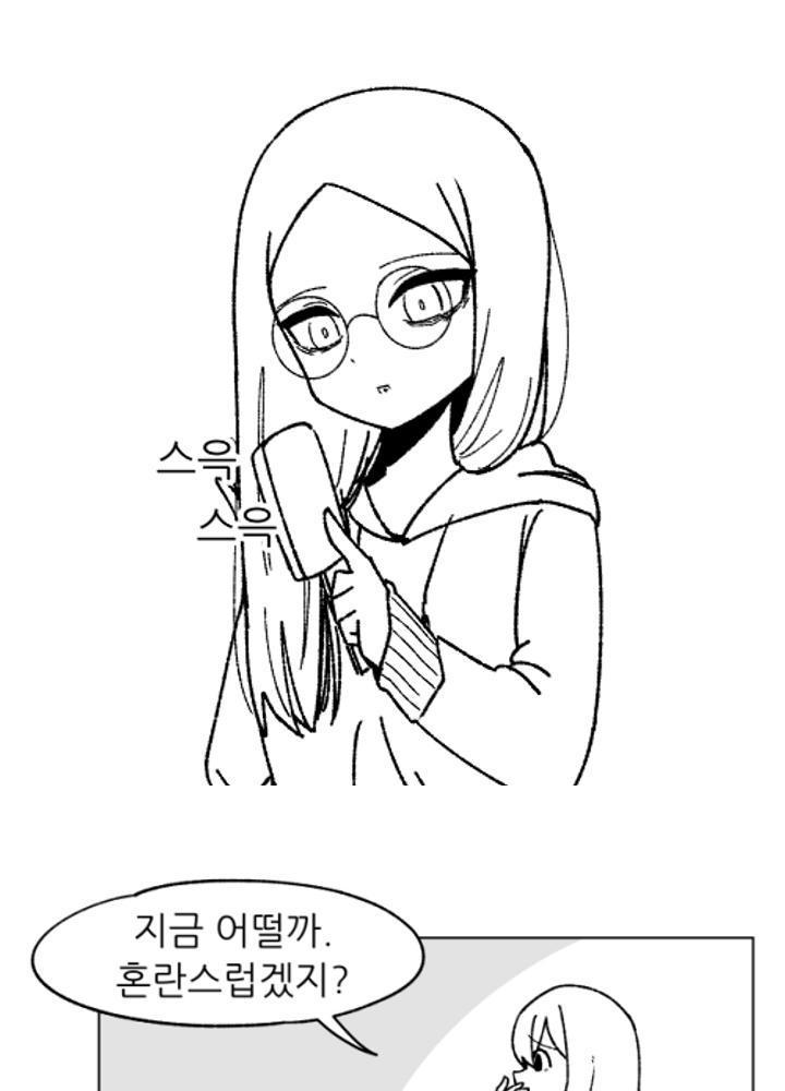 애자소녀 下 (完) No.0