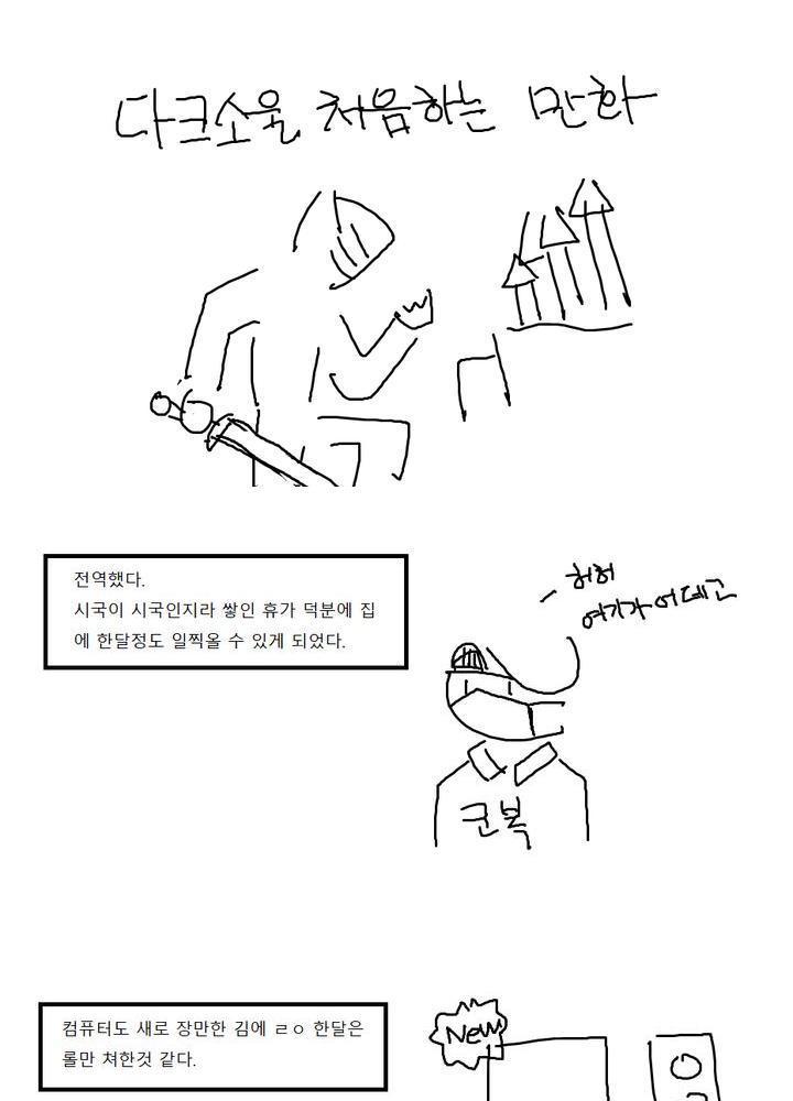다크소울3 하는 만화 1 No.0
